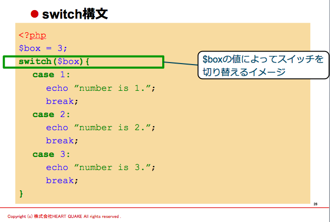 php switch 構文
