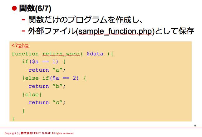 PHP 関数 外部ファイル