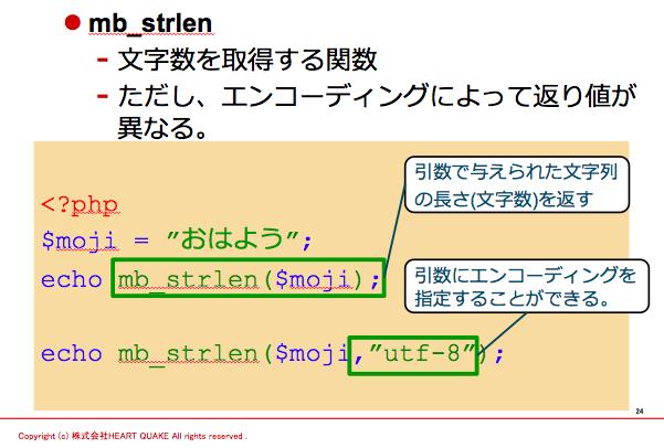 PHP 文字列 長さ mb_strlen