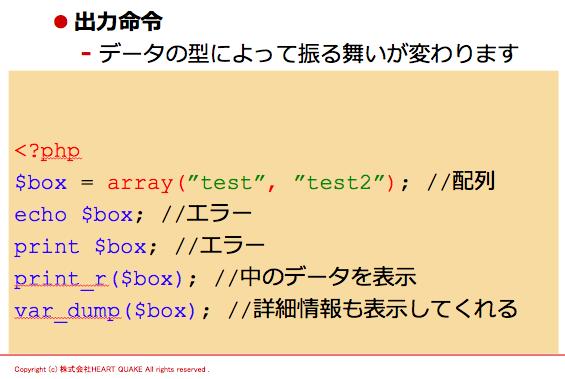 PHP 配列 表示