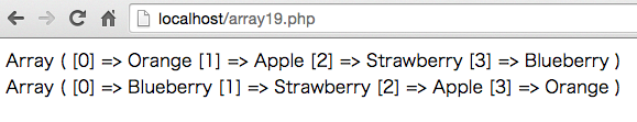 PHP 配列 reverse