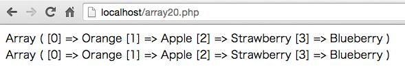 PHP 配列 逆順にならない