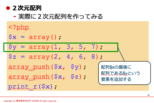 PHP 二次元配列 作成