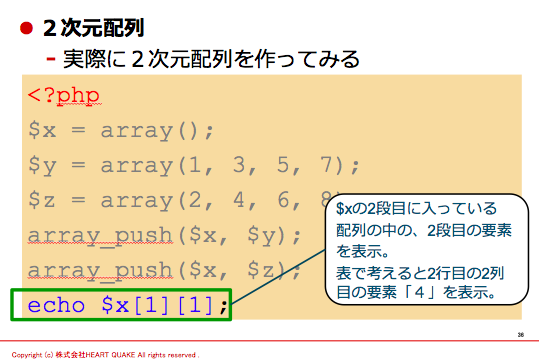 PHP 2次元配列 インデックス