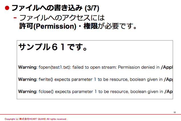 PHP ファイル 書き込み Permission denied